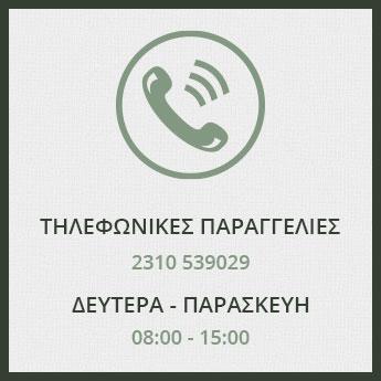 τηλεφωνικές παραγγελίες